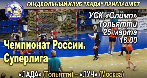 Ближайшие матчи